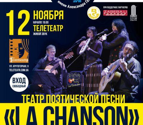 Театр поэтической пеcни La Chanson