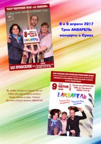 Трио АКВАРЕЛЬ концерт в Сумах