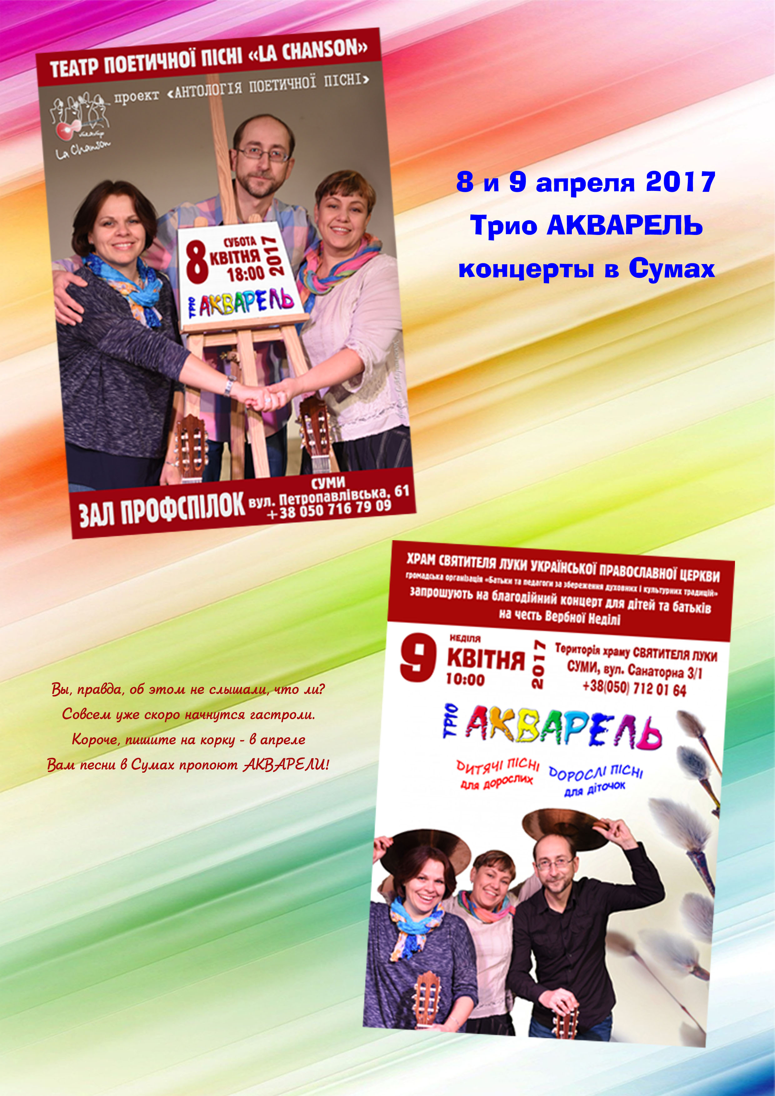 2017 04 8-9 АКВАРЕЛЬ в Сумах для сайта