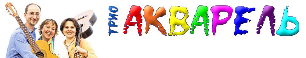 Трио АКВАРЕЛЬ Logo