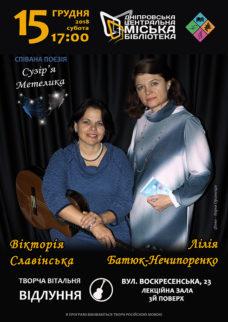 Вікторія Славінська та Лілія Батюк-Нечипоренко