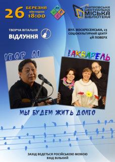 Трио «АКВАРЕЛЬ» концерт в Днепре 26 марта 2019г.