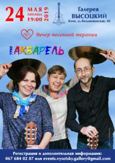 Концерт в галерее ВЫСОЦКИЙ (Киев) 24 мая 2019г.