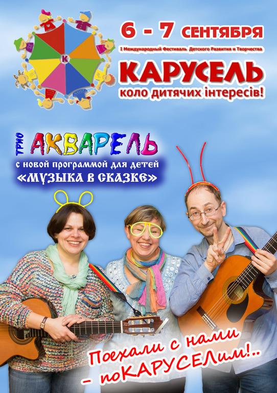 Трио Акварель на фестивале Карусель