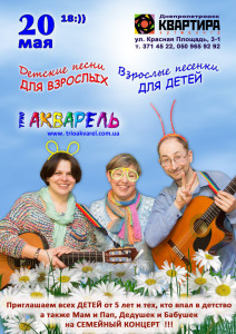 "Трио Акварель в арт-ценрте ""Квартира"""