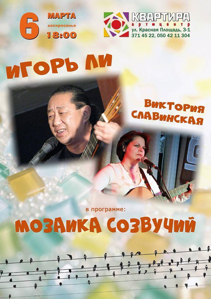 МОЗАИКА СОЗВУЧИЙ Игорь Ли и Виктория Славинская