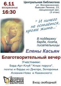 Елена Касьян
