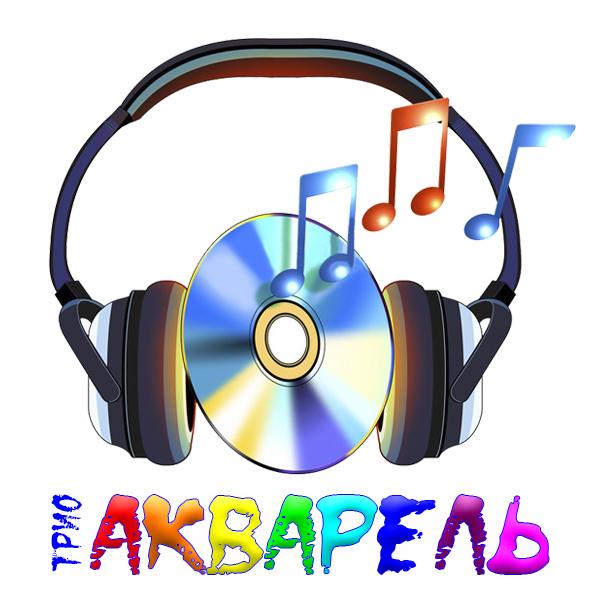 Трио АКВАРЕЛЬ audio CD