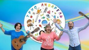 Трио Акварель детские песенки