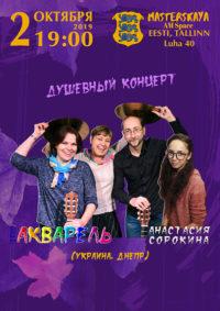 Трио АКВАРЕЛЬ концерт в Таллине