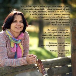 Виктория Славинская